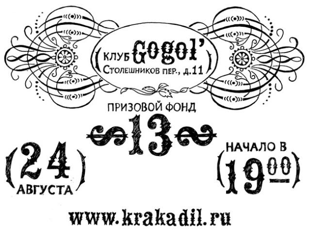 fiodor-sumkin-6